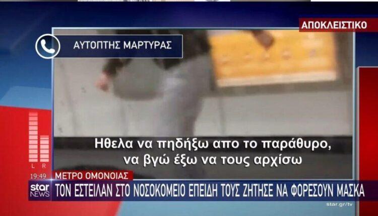 Αρνητές ξυλοκόπησαν εργαζόμενο του Μετρό -Τον έστειλαν νοσοκομείο (VIDEO)