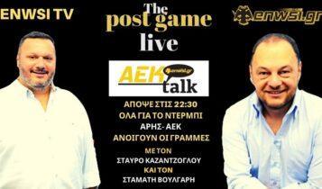 ΤΩΡΑ LIVE το ENWSI TV με τηλεφωνικές γραμμές και Καζαντζόγλου-Βούλγαρη! (VIDEO)