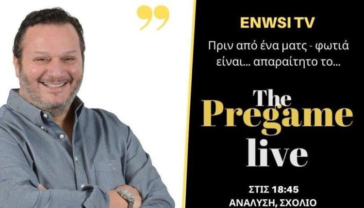 ΤΩΡΑ LIVE το Pregame για το Αρης-ΑΕΚ από το ENWSI TV (VIDEO)