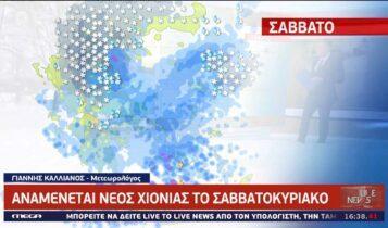 Στο ψυγείο η χώρα: Νέο χιονιάς το Σαββατοκύριακο - Ποιες περιοχές θα αντιμετωπίσουν προβλήματα (VIDEO)