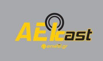 AEKcast: Λιβάι Γκαρσία... εμπιστευτικό (AUDIO)