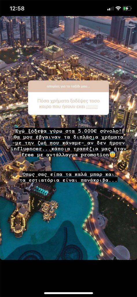 Ιωάννα Τούνη: Αποκάλυψε πόσα χρήματα ξόδεψε στο Ντουμπάι