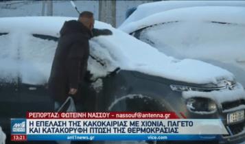 «Λέανδρος»: Πως θα συνεχιστεί η κακοκαιρία στην Ελλάδα (VIDEO)
