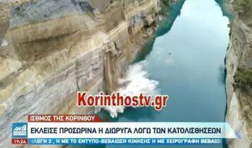 Νέα κατολίσθηση στην Διώρυγα της Κορίνθου (VIDEO)