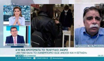 Βατόπουλος: Αν πάει καλά το λιανεμπόριο ίσως ανοίξει και η εστίαση (VIDEO)