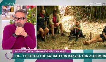 Survivor: Το... τσιγαράκι της Κάτιας στην καλύβα (VIDEO)