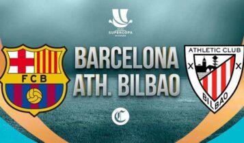 Σούπερ Κόπα: Μπαρτσελόνα-Μπιλμπάο για τον πρώτο τίτλο στην Ισπανία