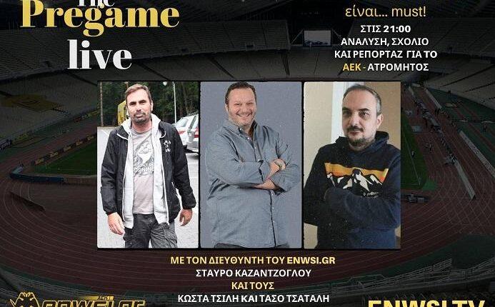 ΤΩΡΑ LIVE το Pregame για το ΑΕΚ-Ατρόμητος από το ENWSI TV (VIDEO)