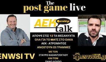 ΤΩΡΑ LIVE το ENWSI TV με τηλεφωνικές γραμμές και Καζαντζόγλου-Λούπο! (VIDEO)