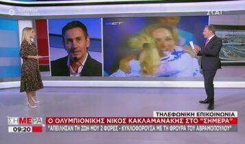 Κακλαμανάκης: «Απείλησαν τη ζωή μου δύο φορές - Κυκλοφορούσα με φρουρά» (VIDEO)