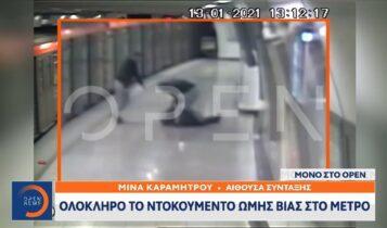 Νέο VIDEO με τον ξυλοδαρμό σταθμάρχη στο μετρό Ομονοίας: Καρέ - καρέ η επίθεση (VIDEO)
