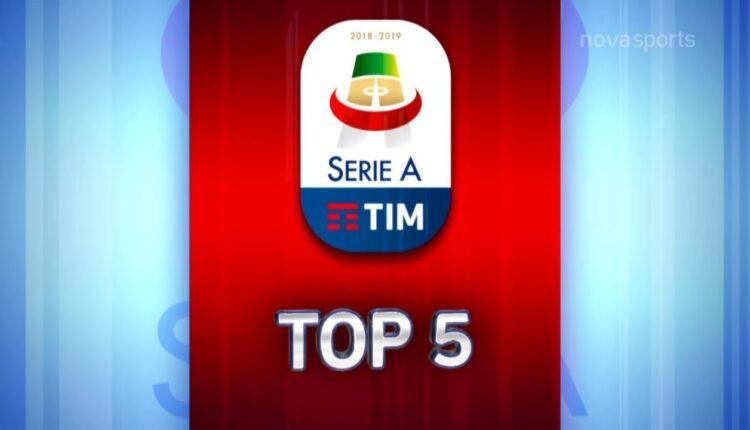Serie A: Τα καλύτερα γκολ της 18ης αγωνιστικής (VIDEO)