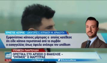 Υπόθεση Παντελίδη: ξανά στο αρχείο η υπόθεση (VIDEO)