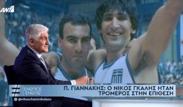 Γιαννάκης: «Στεναχωριόμουν που ο Γκάλης δεν ήταν το ίδιο ομαδικός» (VIDEO)