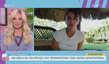 Survivor: Οι πρώτες δηλώσεις της Κάτια Ταραμπάνκο μετά την αποχώρησή της (VIDEO)