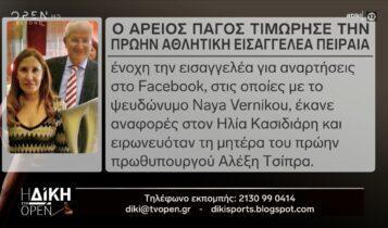 Τιμωρία Αρείου Πάγου στην αθλητική εισαγγελέα Πειραιά που πόζαρε με τα τρόπαια του Ολυμπιακού! (VIDEO)