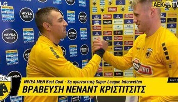 Κρίστιτσιτς: Πήρε το βραβείο Best Goal από τον Σιμάνσκι- «Χαρούμενος που κερδίζει η ΑΕΚ» (VIDEO)