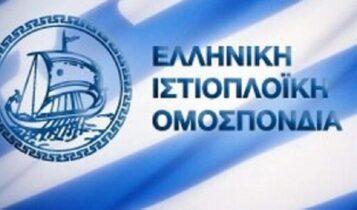 Ομοσπονδία Ιστιοπλοΐας: «Είμαστε δίπλα στους αθλητές»