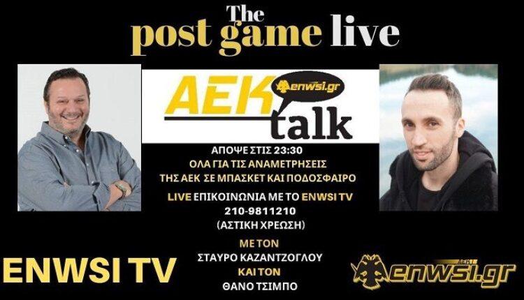 ΤΩΡΑ LIVE το ENWSI TV με τηλεφωνικές γραμμές και Καζαντζόγλου-Τσίμπο! (VIDEO)