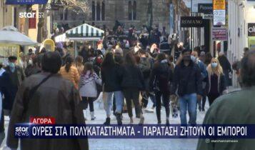 Αγορά: Ουρές στα καταστήματα - Παράταση ζητούν οι έμποροι (VIDEO)