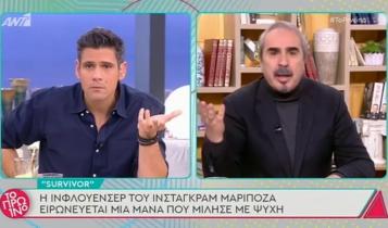 Ουγγαρέζος-Περρής: Τσακώθηκαν on air για την... Κρεμλίδου (VIDEO)