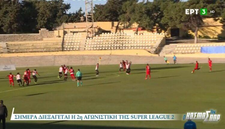 Super League 2: Tα γκολ της 2ης αγωνιστικής (VIDEO)