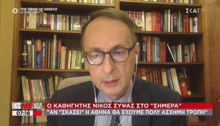 Σύψας: Αν «σκάσει» η Αθήνα θα έχουμε πολύ άσχημη τροπή (VIDEO)