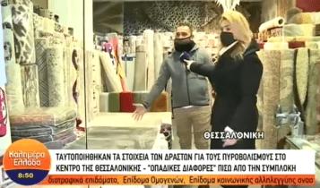 Θεσσαλονίκη: Ανδρας της ασφάλειας του Αρη εμπλέκεται στους πυροβολισμούς (VIDEO)