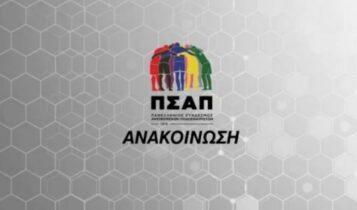 Επιστολή ΠΣΑΠ σε Μητσοτάκη - Αυγενάκη για Football League: «Δώστε λύση τώρα»
