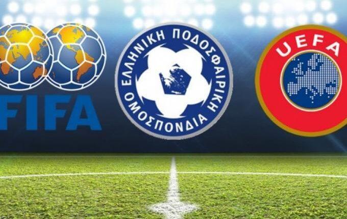 Αναβλήθηκε η συνάντηση ΕΠΟ, FIFA, UEFA με Αυγενάκη