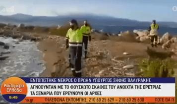 Το σημείο όπου εντοπίστηκε νεκρός ο πρώην υπουργός Σήφης Βαλυράκης (VIDEO)