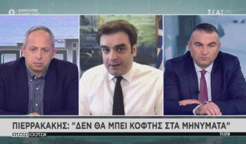 Πιερρακάκης: «Δεν είμαστε έτοιμοι να εφαρμόσουμε κόφτη στα μηνύματα» (VIDEO)