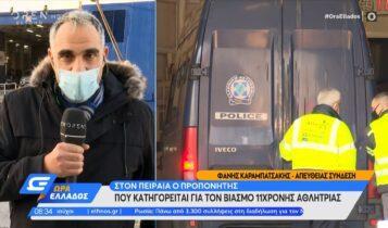 Βιασμός 11χρονης: Στην Αθήνα μεταφέρεται μετά τη σύλληψή του ο κατηγορούμενος προπονητής (VIDEO)