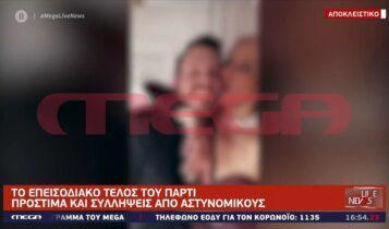 Ξέφρενο κορωνοπάρτι σε Airbnb στη Θεσσαλονίκη κάτω από τη… μύτη των ιδιοκτητών (VIDEO)