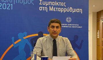 Μαζικότατη η συμμετοχή των σωματείων από όλη την Ελλάδα στον διαδικτυακό διάλογο «Συμπαίκτες στη Μεταρρύθμιση» με τον Υφυπουργό Αθλητισμού