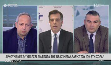 Αρκουμανέας: «Ενδείξεις για μεταλλαγμένο στέλεχος του κορωνοϊού και στη Βόρεια Ελλάδα (VIDEO)