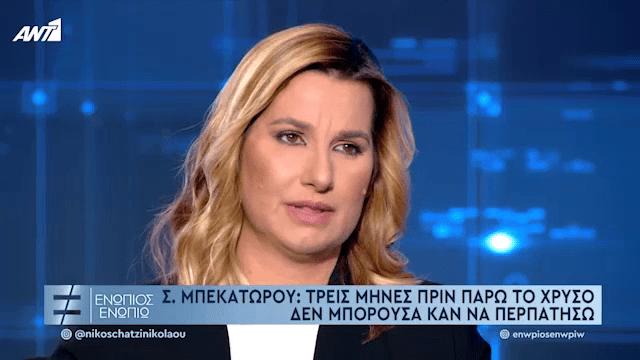 Μπεκατώρου: «Προσπάθησε να μου πει ότι δεν έγινε βιασμός» (VIDEO)