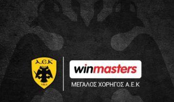 Η Winmasters Μεγάλος Χορηγός της ΑΕΚ!