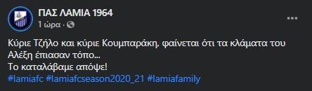 Λαμία: «Κύριε Τζήλο, κύριε Κουμπαράκη τα κλάματα του Αλέξη έπιασαν τόπο» (ΦΩΤΟ)