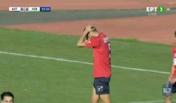 Super League 2: Απίθανο αυτογκόλ στο Τρίκαλα-Λεβαδειακός (VIDEO)