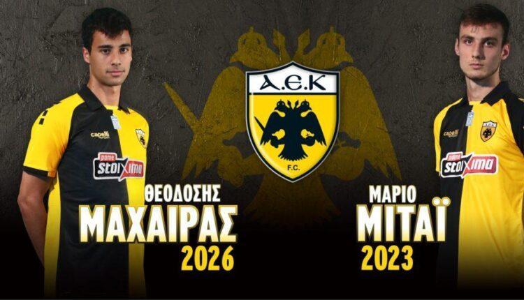 Επιβεβαίωση enwsi.gr: Η ΑΕΚ «έδεσε» και Μαχαίρα-Μιτάι μέχρι το 2026! (ΦΩΤΟ)
