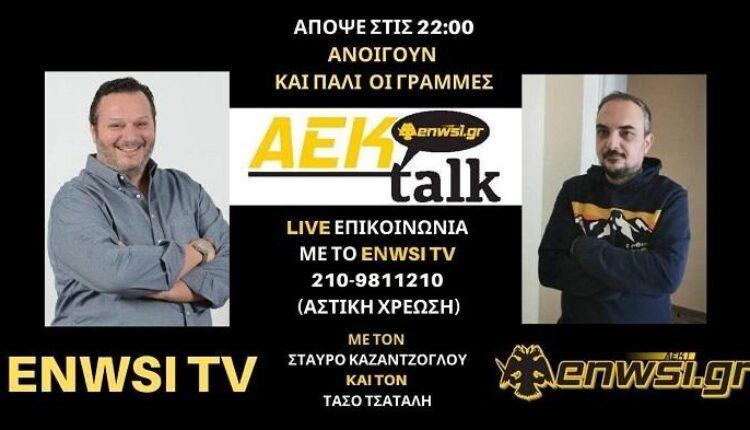 ΤΩΡΑ LIVE το ENWSI TV με τηλεφωνικές γραμμές και Καζαντζόγλου-Τσατάλη! (VIDEO)