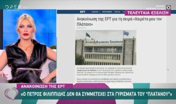 ΕΡΤ: «Ο Πέτρος Φιλιππίδης δεν θα συμμετέχει στα γυρίσματα του Πλατάνου» (VIDEO)