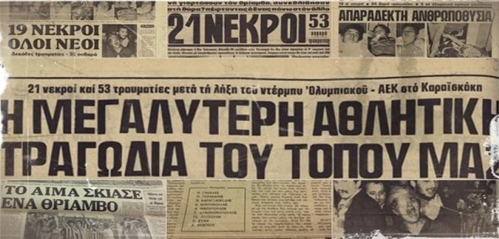 Ολυμπιακός - ΑΕΚ: 21 ψυχές χάθηκαν στη μεγαλύτερη τραγωδία του ελληνικού αθλητισμού (VIDEO)