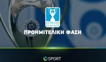 Ποδοσφαιρική δράση από τα Κύπελλα Ελλάδας, Αγγλίας και Ιταλίας αποκλειστικά στην COSMOTE TV
