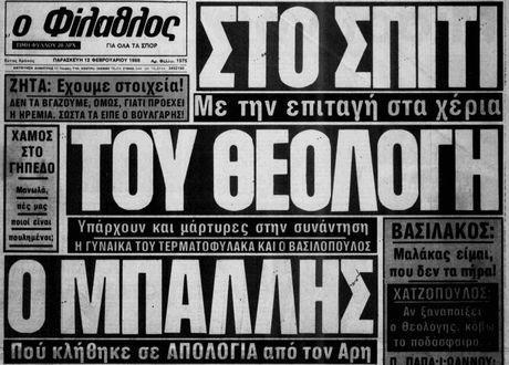 Η λαίλαπα Κοσκωτά άγγιξε και την ΑΕΚ, η πιο βρώμικη πρόκριση του Ολυμπιακού (VIDEO)