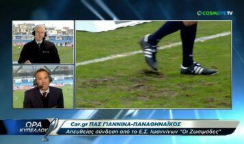 Κύπελλο Ελλάδας: Αναβολή στο ΠΑΣ Γιάννινα – Παναθηναϊκός (VIDEO)