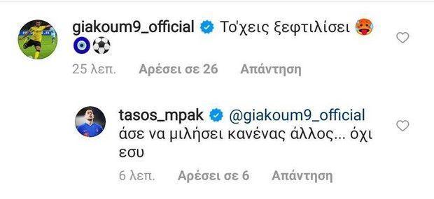 Επικός διάλογος Γιακουμάκη-Μπακασέτα στο Instagram για τα... γκολ τους (ΦΩΤΟ)