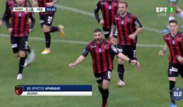 Παναχαϊκή-Λεβαδειακός: 1-0 με Αραβίδη (VIDEO)