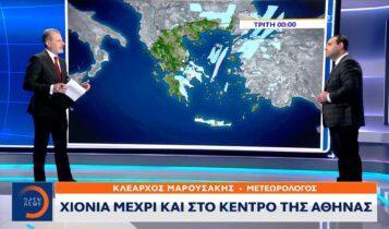 Κακοκαιρία «Μήδεια»: Χιόνια μέχρι και στο κέντρο της Αθήνας (VIDEO)